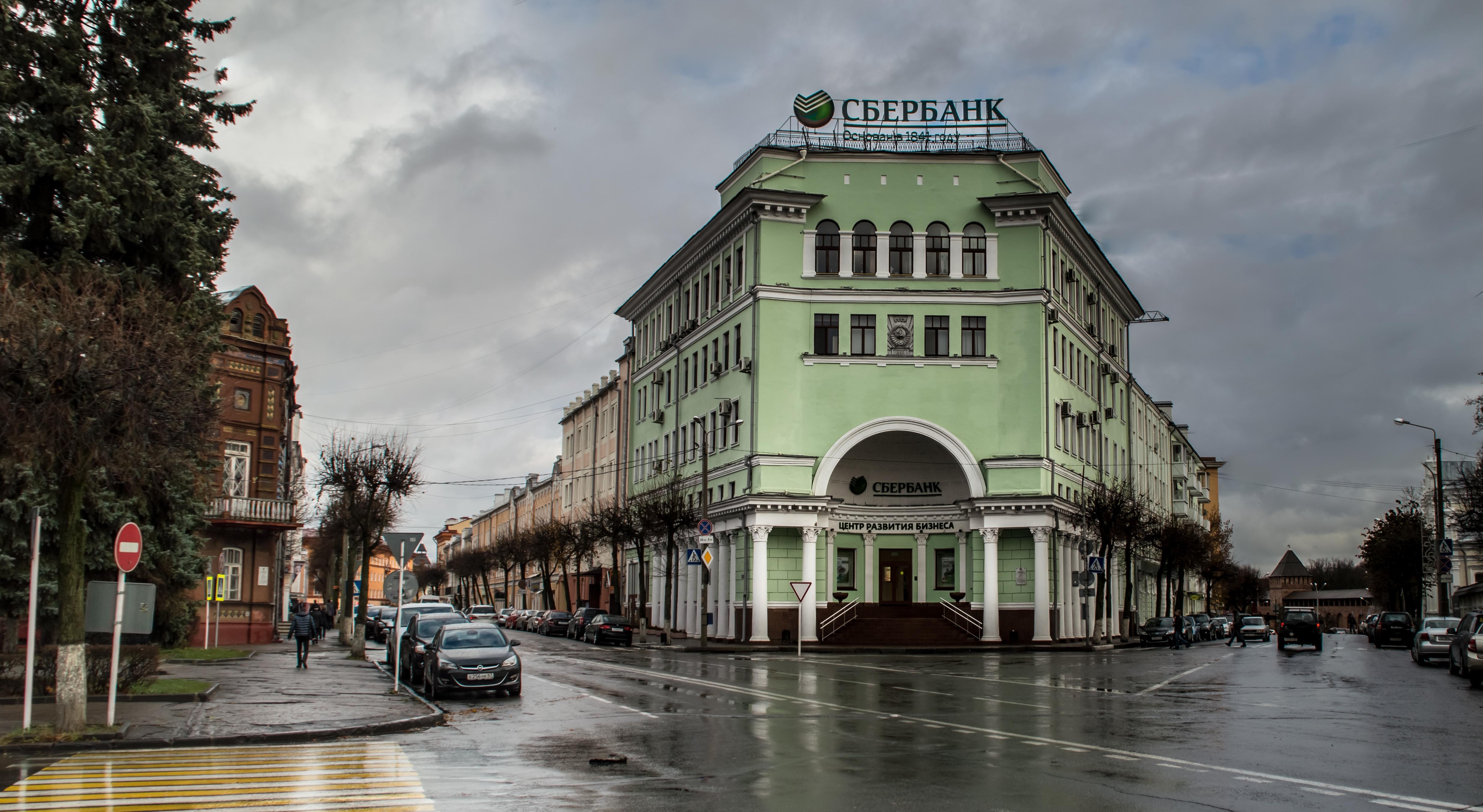 Sberbank of Russia transaction on blockchain