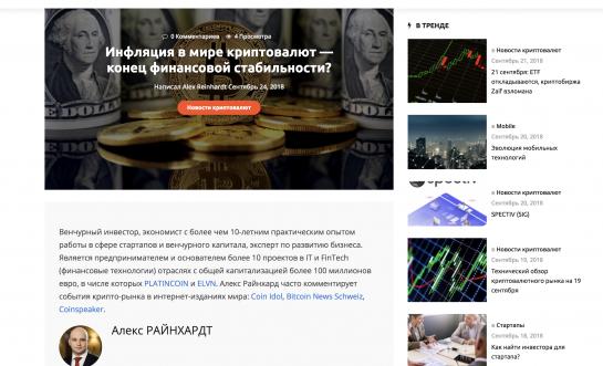Алекс Райнхардт: Инфляция в мире криптовалют — конец финансовой стабильности?