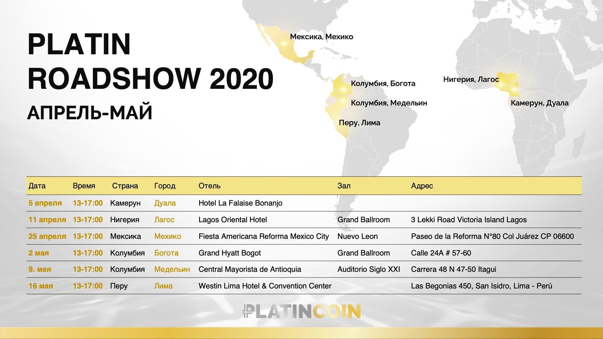PLATINCOIN в Латинской Америке и Африке: продолжаем глобальную экспансию